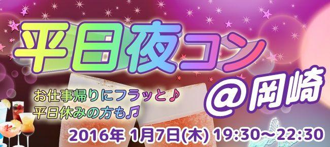 【愛知県その他のプチ街コン】街コンmap主催 2016年1月7日