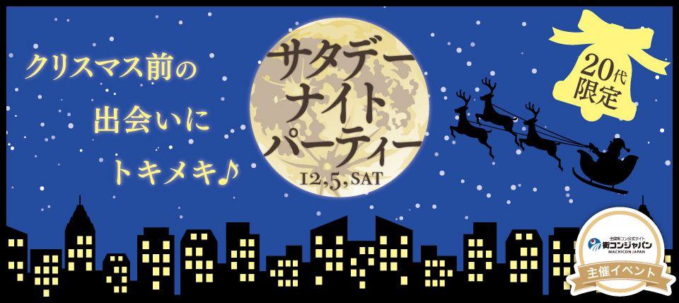 【札幌市内その他の恋活パーティー】街コンジャパン主催 2015年12月5日