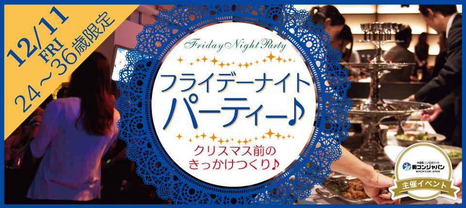 【札幌市内その他の恋活パーティー】街コンジャパン主催 2015年12月11日