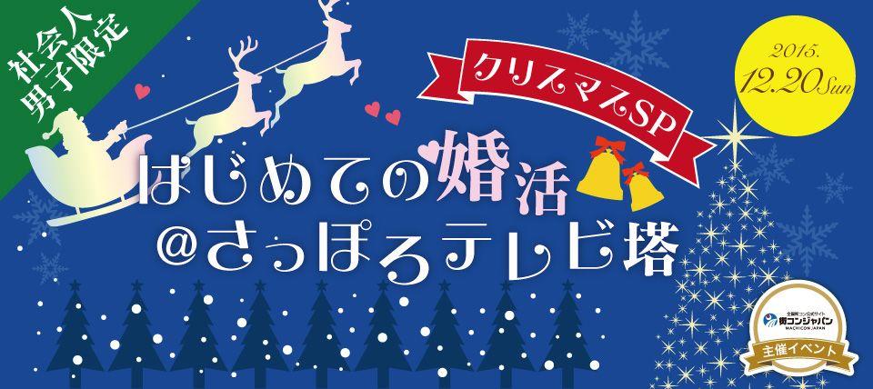 【札幌市内その他の婚活パーティー・お見合いパーティー】街コンジャパン主催 2015年12月20日