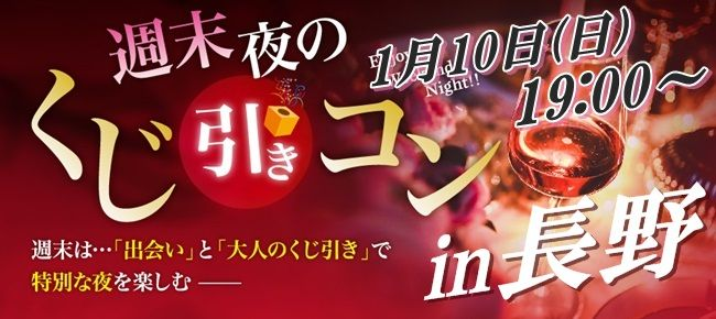 【長野県その他のプチ街コン】街コンmap主催 2016年1月10日