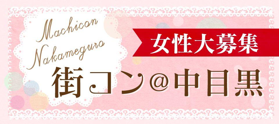【中目黒の街コン】街コンジャパン主催 2015年12月5日