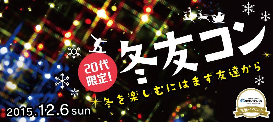 【札幌市内その他のプチ街コン】街コンジャパン主催 2015年12月6日