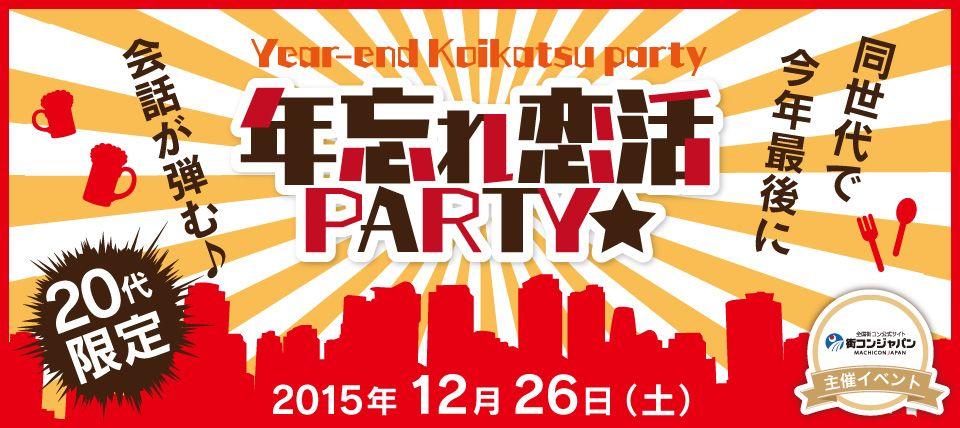 【札幌市内その他の恋活パーティー】街コンジャパン主催 2015年12月26日