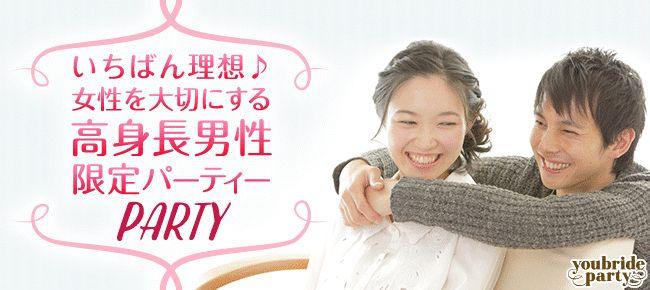 【新宿の婚活パーティー・お見合いパーティー】ユーコ主催 2015年12月5日