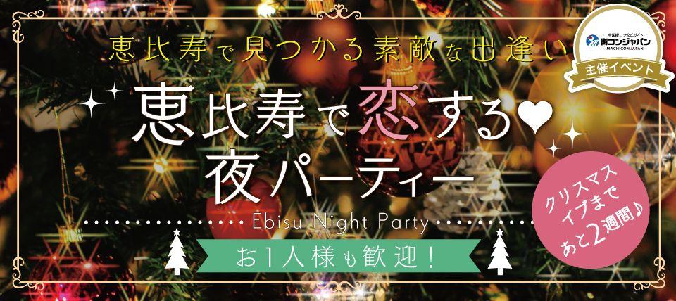 【恵比寿の恋活パーティー】街コンジャパン主催 2015年12月10日