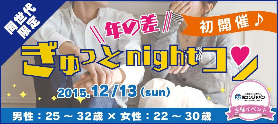 【札幌市内その他のプチ街コン】街コンジャパン主催 2015年12月13日