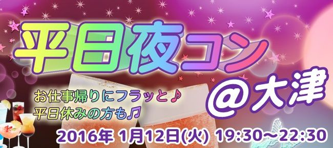 【滋賀県その他のプチ街コン】街コンmap主催 2016年1月12日