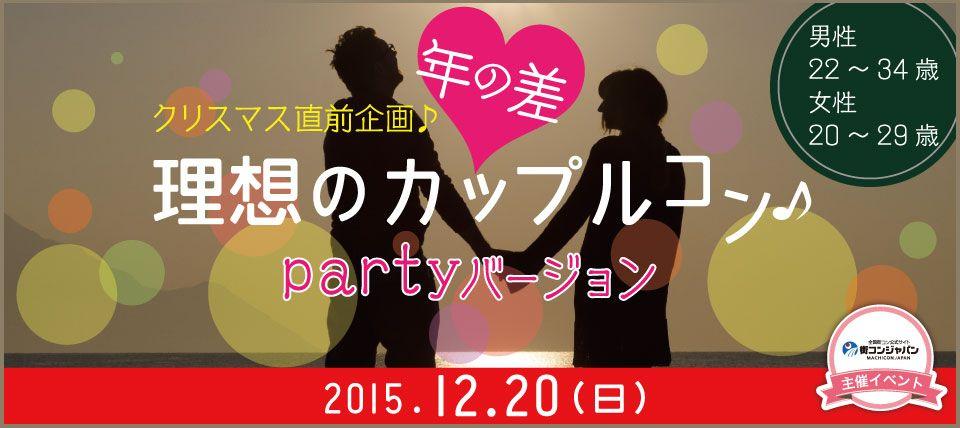 【旭川の恋活パーティー】街コンジャパン主催 2015年12月20日