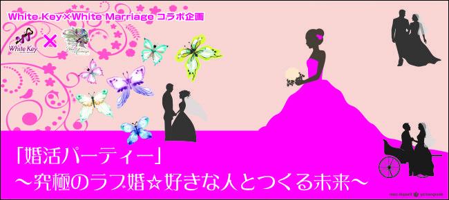 【新宿の婚活パーティー・お見合いパーティー】ホワイトキー主催 2016年1月30日