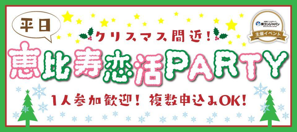 【恵比寿の恋活パーティー】街コンジャパン主催 2015年12月15日