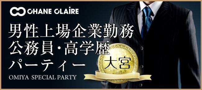 【さいたま市内その他の婚活パーティー・お見合いパーティー】シャンクレール主催 2015年12月5日