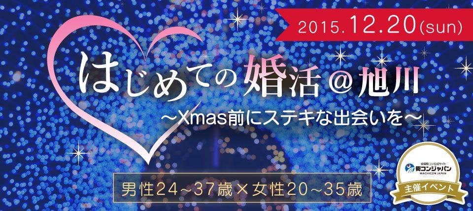 【旭川の婚活パーティー・お見合いパーティー】街コンジャパン主催 2015年12月20日