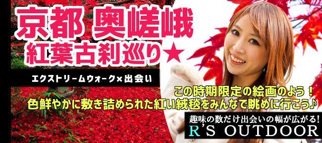 【京都府その他のプチ街コン】R`S kichen主催 2015年12月5日