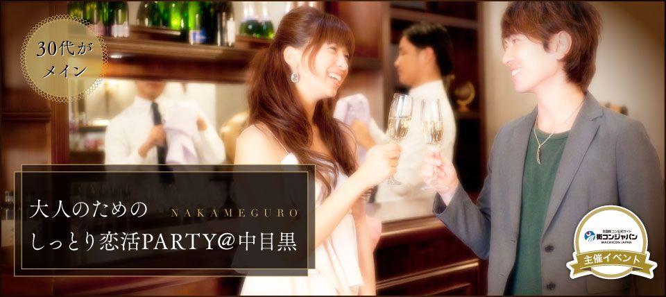 【中目黒の恋活パーティー】街コンジャパン主催 2015年12月19日