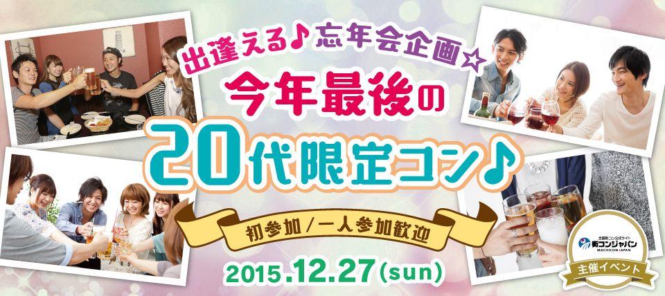 【札幌市内その他のプチ街コン】街コンジャパン主催 2015年12月27日