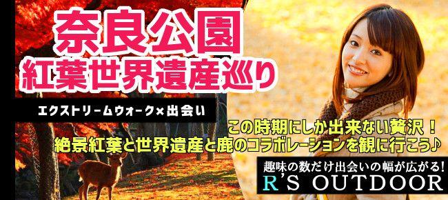 【奈良県その他のプチ街コン】R`S kichen主催 2015年12月6日