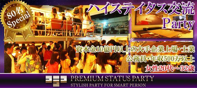 【心斎橋の恋活パーティー】株式会社フュージョンアンドリレーションズ主催 2015年12月13日