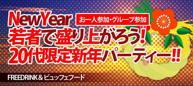 【渋谷の恋活パーティー】ドラドラ主催 2016年1月2日