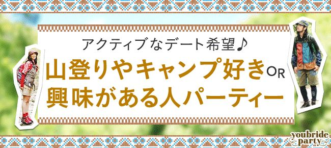 【東京都その他の婚活パーティー・お見合いパーティー】ユーコ主催 2015年12月6日