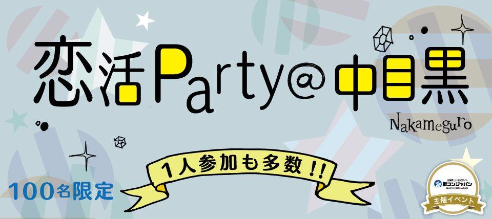 【中目黒の恋活パーティー】街コンジャパン主催 2015年11月13日