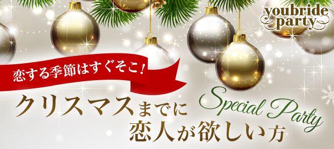 【横浜市内その他の婚活パーティー・お見合いパーティー】ユーコ主催 2015年12月12日
