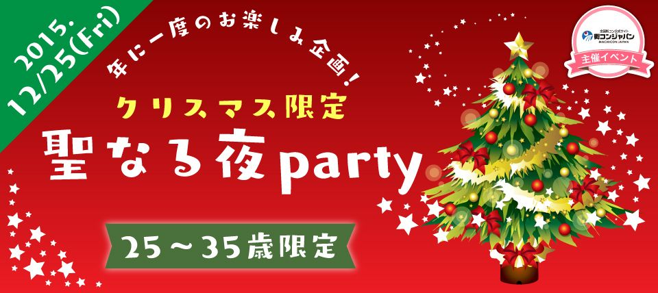 【札幌市内その他の恋活パーティー】街コンジャパン主催 2015年12月25日
