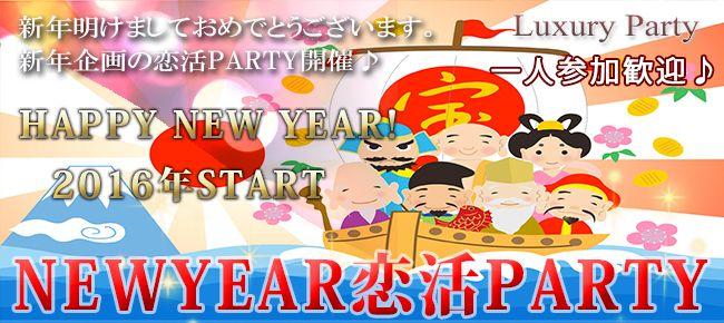 【大阪府その他の恋活パーティー】Luxury Party主催 2016年1月2日