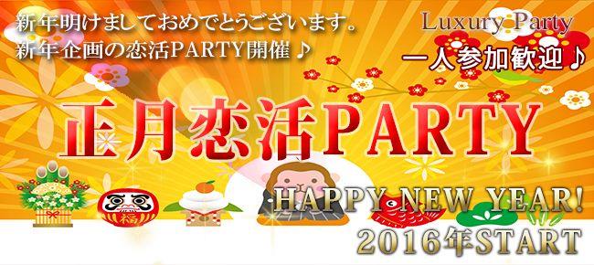 【心斎橋の恋活パーティー】Luxury Party主催 2016年1月3日