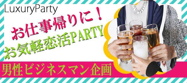 【心斎橋の恋活パーティー】Luxury Party主催 2016年1月15日