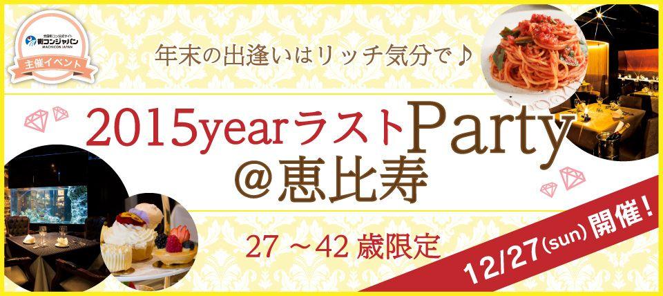 【恵比寿の恋活パーティー】街コンジャパン主催 2015年12月27日