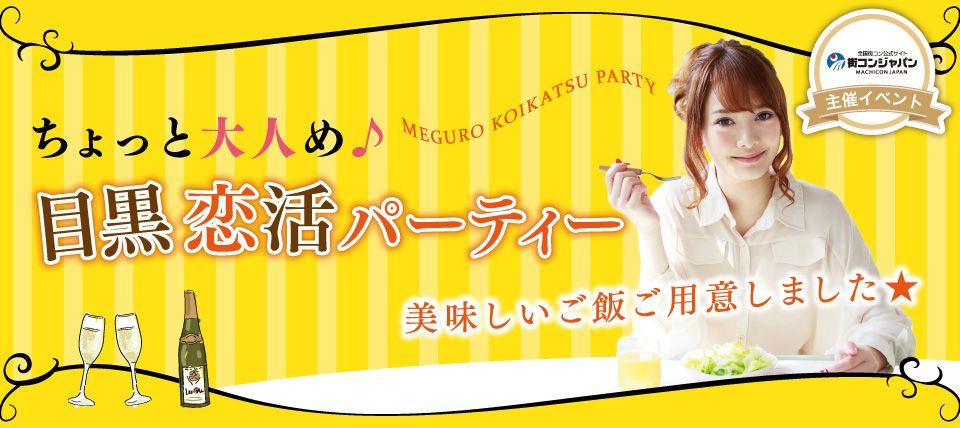 【目黒の恋活パーティー】街コンジャパン主催 2015年12月6日