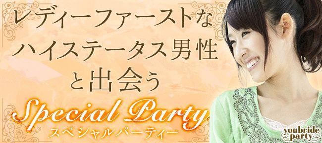 【渋谷の婚活パーティー・お見合いパーティー】ユーコ主催 2015年12月16日