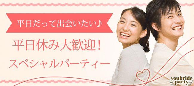 【渋谷の婚活パーティー・お見合いパーティー】ユーコ主催 2015年12月18日