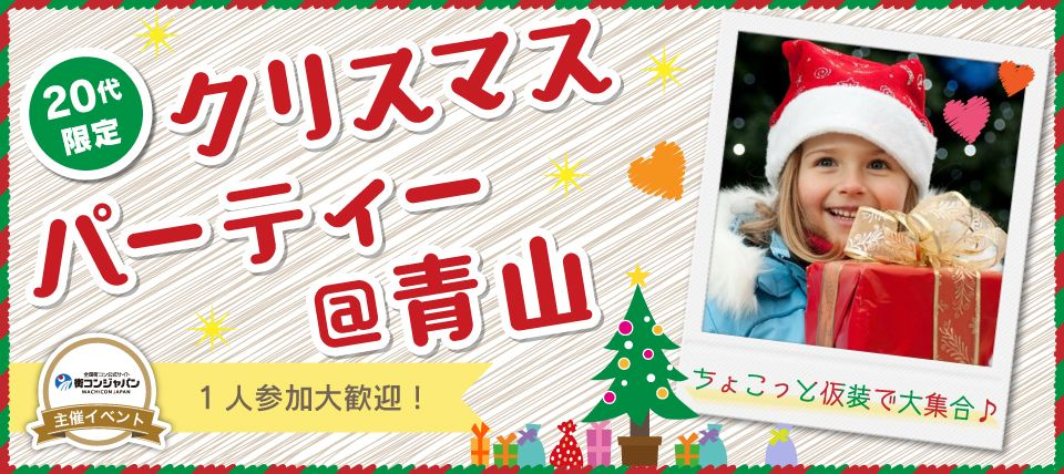 【青山の恋活パーティー】街コンジャパン主催 2015年12月22日