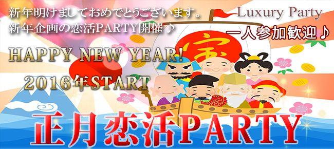 【恵比寿の恋活パーティー】Luxury Party主催 2016年1月3日
