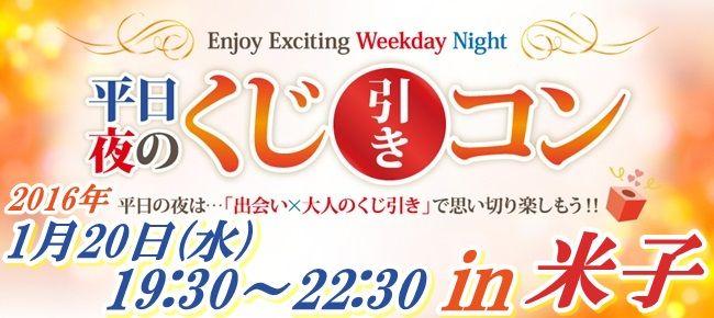 【鳥取県その他のプチ街コン】街コンmap主催 2016年1月20日