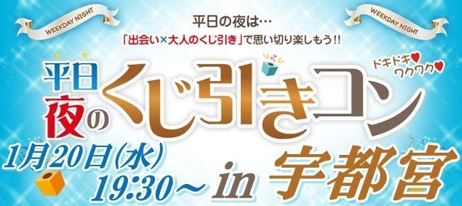 【栃木県その他のプチ街コン】街コンmap主催 2016年1月20日