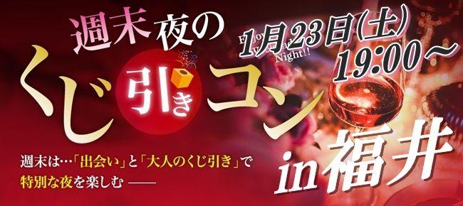 【福井県その他のプチ街コン】街コンmap主催 2016年1月23日