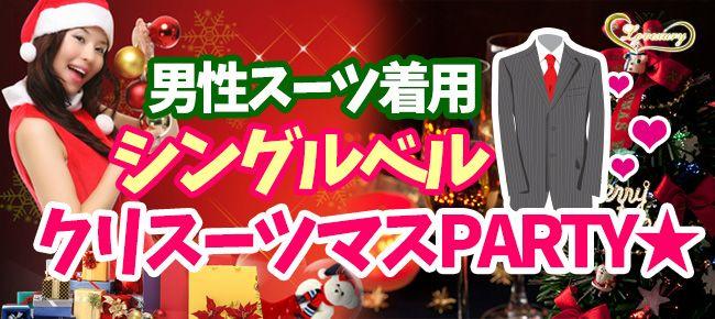 【渋谷の恋活パーティー】ラブジュアリー主催 2015年12月25日