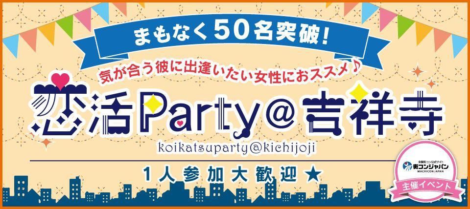 【吉祥寺の恋活パーティー】街コンジャパン主催 2015年12月5日