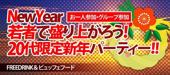 【渋谷の恋活パーティー】ドラドラ主催 2016年1月1日