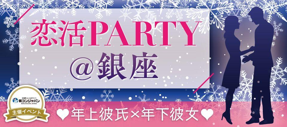 【銀座の恋活パーティー】街コンジャパン主催 2015年12月20日