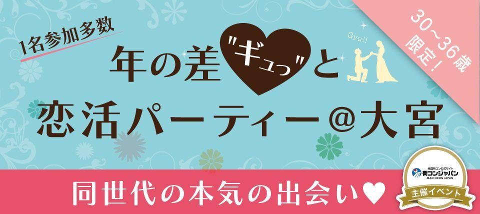 【大宮の恋活パーティー】街コンジャパン主催 2015年12月6日