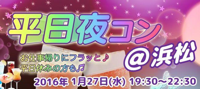 【浜松のプチ街コン】街コンmap主催 2016年1月27日