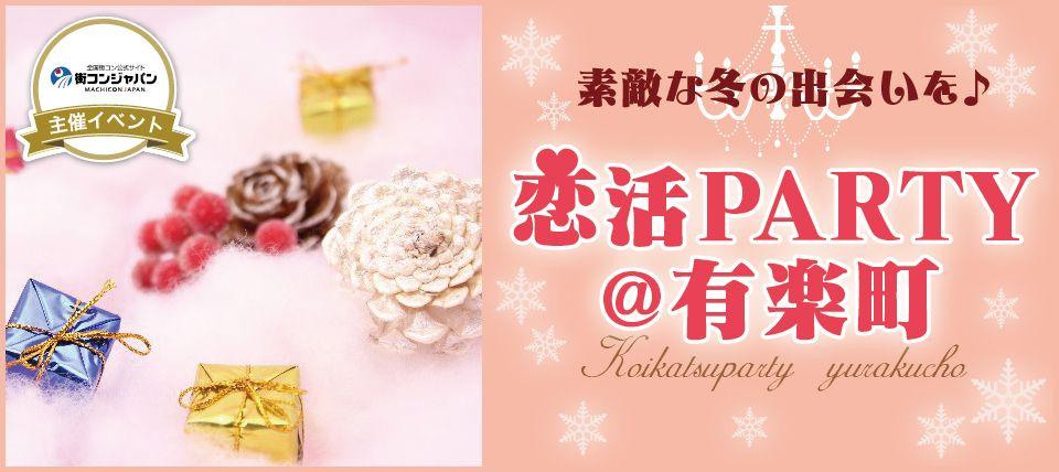 【有楽町の恋活パーティー】街コンジャパン主催 2015年12月20日