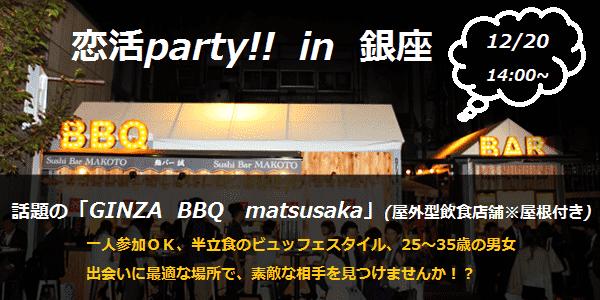 【銀座の恋活パーティー】株式会社あどばる主催 2015年12月20日