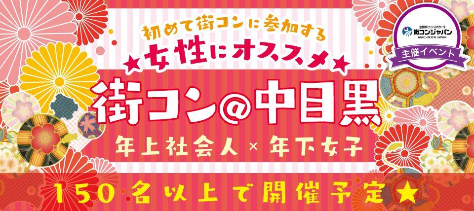 【中目黒の街コン】街コンジャパン主催 2015年12月6日