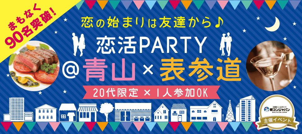 【青山の恋活パーティー】街コンジャパン主催 2015年12月12日