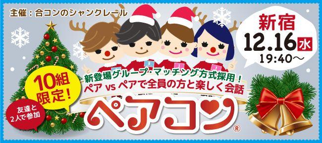 【新宿のプチ街コン】シャンクレール主催 2015年12月16日
